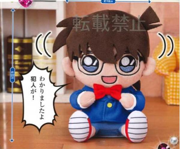 Detective Conan - Conan Edogawa Plüschie / Premium: Sega