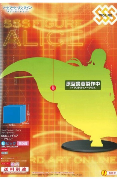 Sword Art Online - Alice Figur / SSS: Furyu