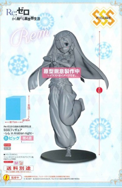 Re:Zero Starting Life in Another World - Rem Figur / In Arabian Night Version: Sega