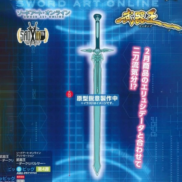 Sword Art Online - Kirito's Dark Repulsor Schwert: FuRyu