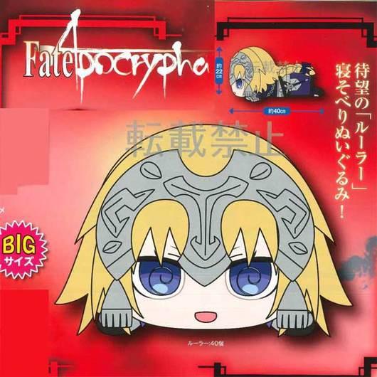 Fate/Apocrypha - Ruler Plüschie: Sega