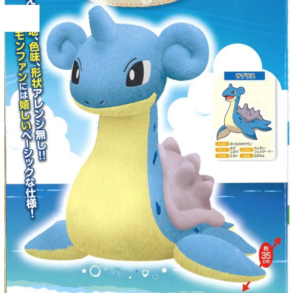 Pokemon - Lapras Plüschi: Banpresto